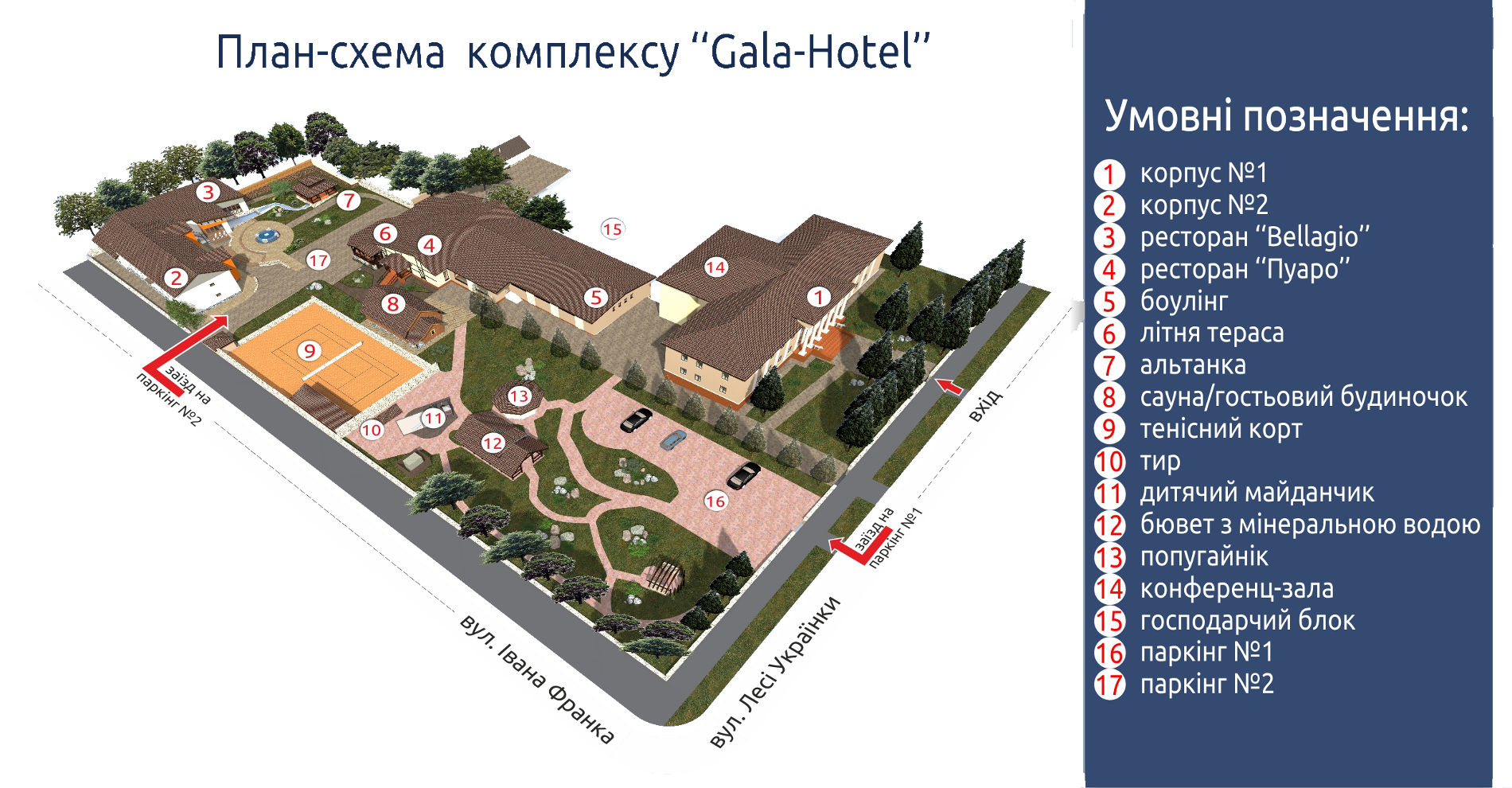 План-схема комплексу Гала