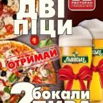 2pizza_2beer