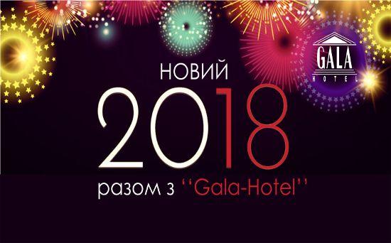 Gala_New_Year_2018