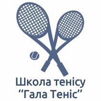 Gala_tenis