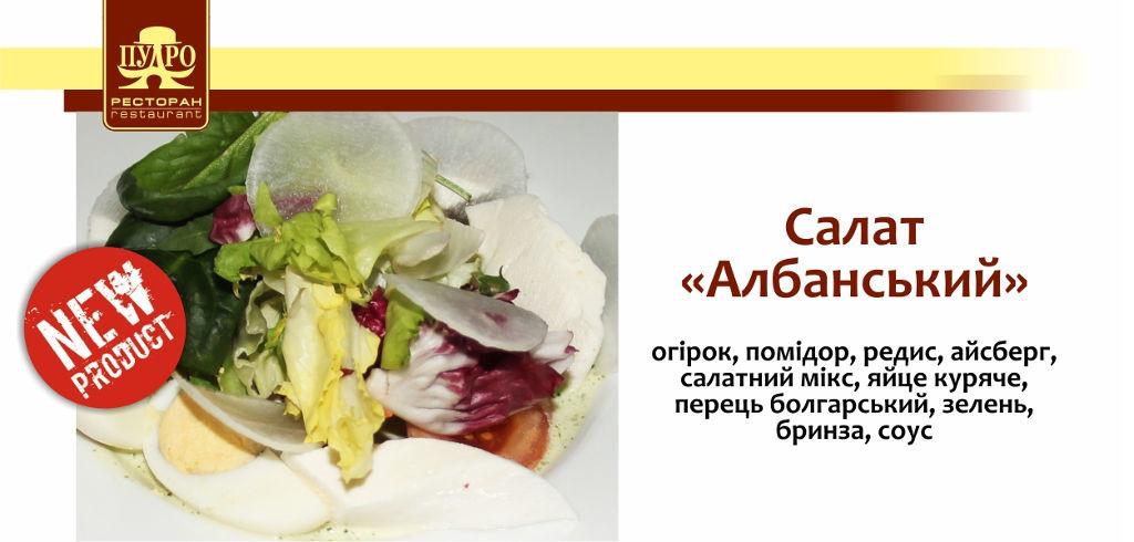 "Салат ""Албанський"""