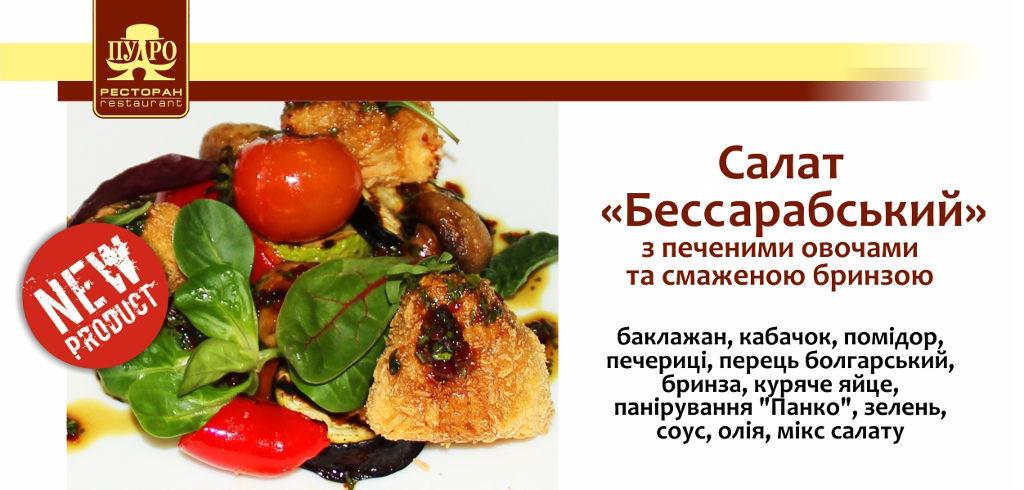 """Салат """"Бессарабський"""""""
