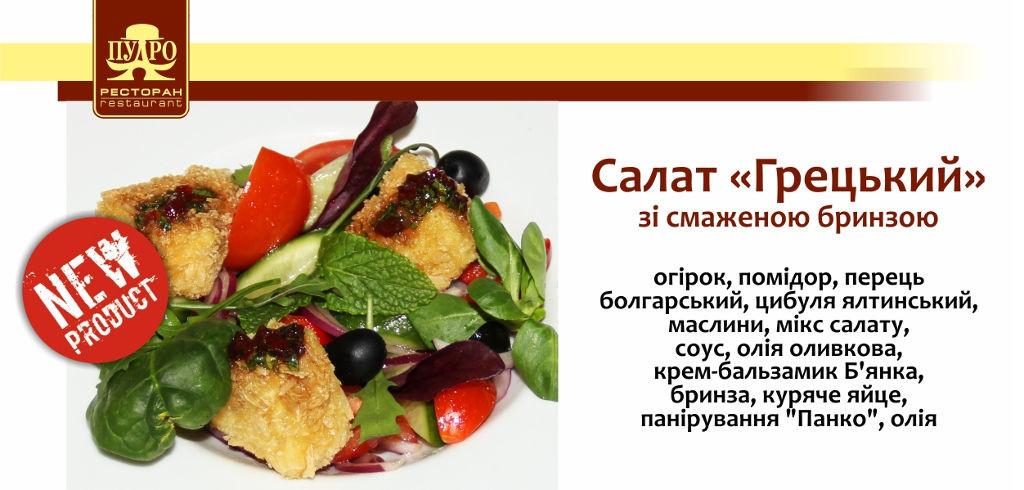 """Салат """"Грецький"""""""