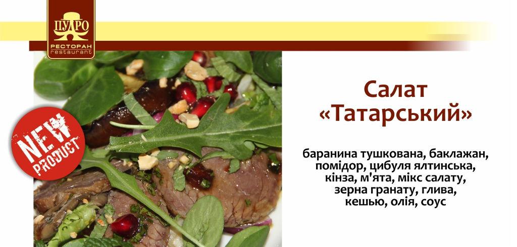 "Салат ""Татарський"""