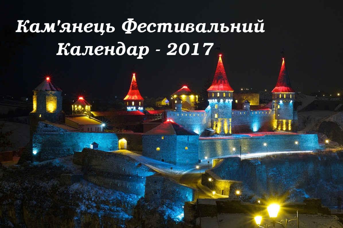 Фестивальний_календар_2017