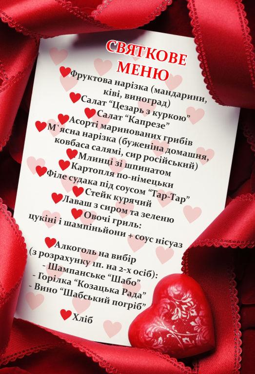 8-march-menu