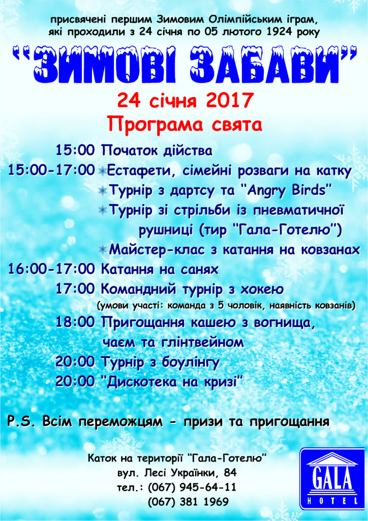 winter-fun-program