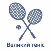 Tennis_pictograph