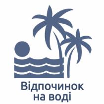 WaterRecreation_pictograph
