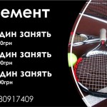 tenis_abonement