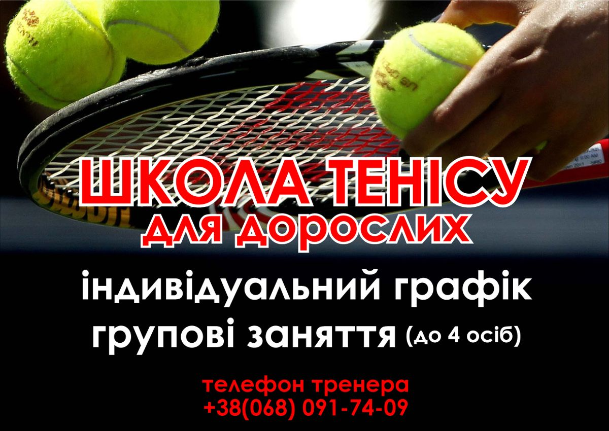 tennis_school_adult