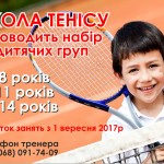 tennis_school_children