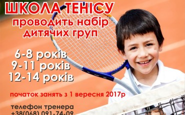 tennis_school_children