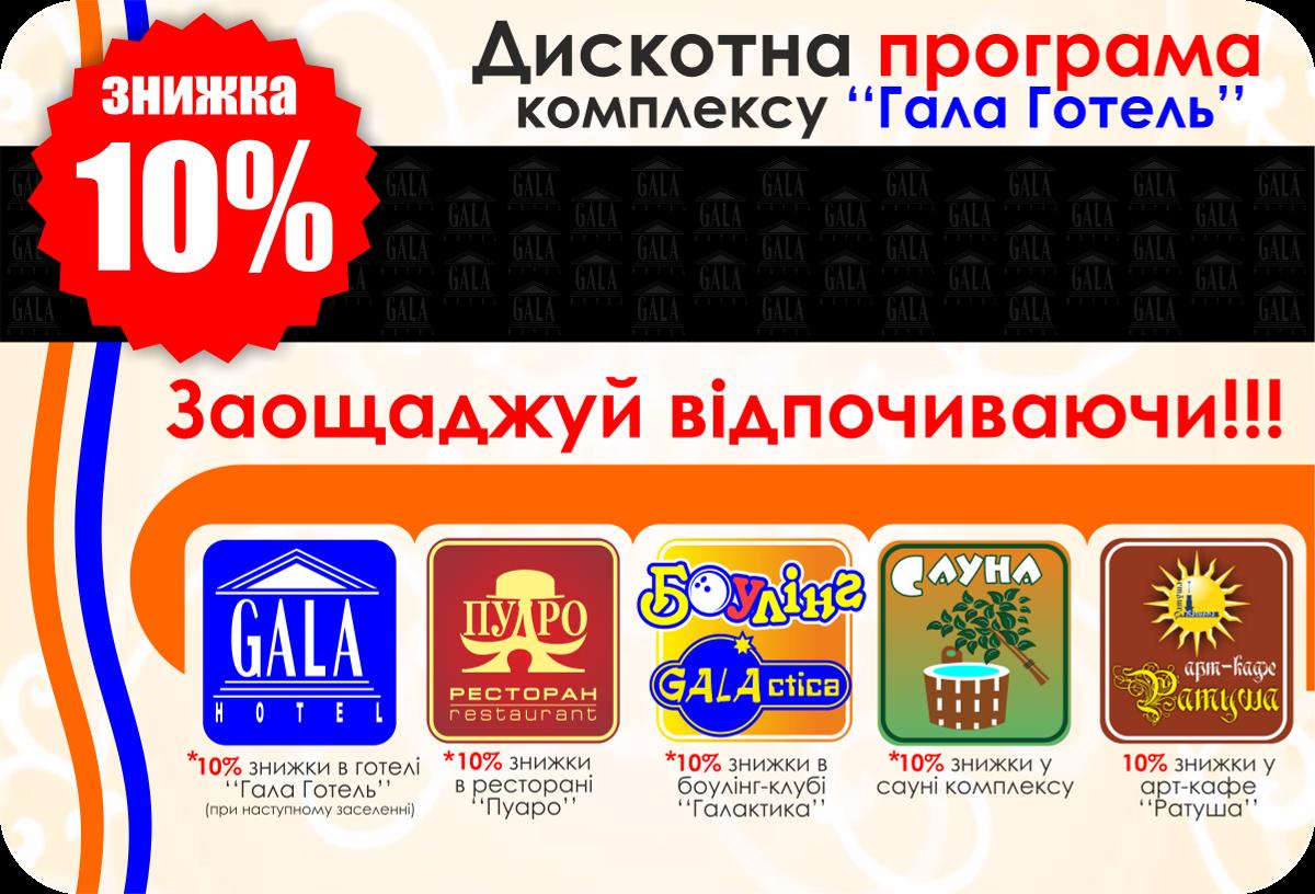 Gala_discount
