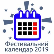 ua_pic_festival_calendar